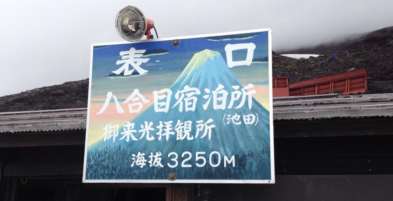 富士山八合目@富士宮口