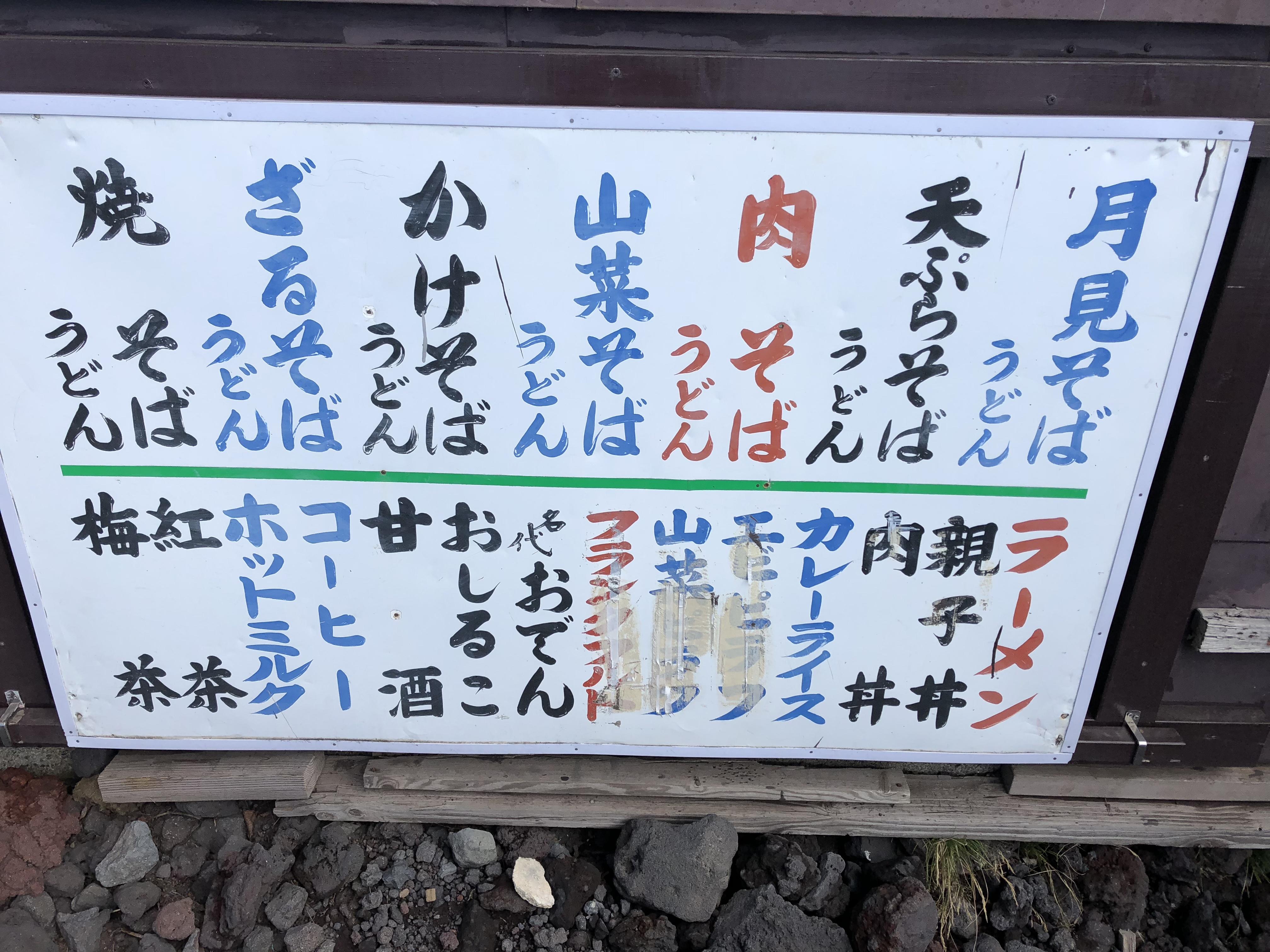富士山六合目の山小屋メニュー@富士宮口