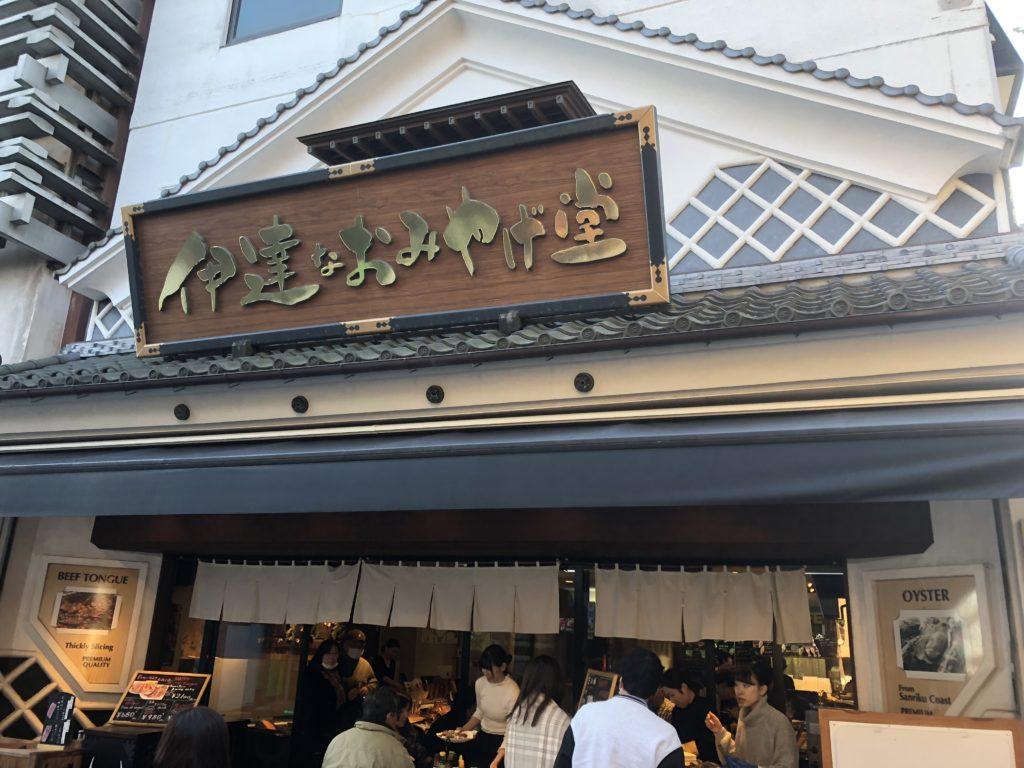 JR松島海岸駅の近くにある「伊達なお土産屋」