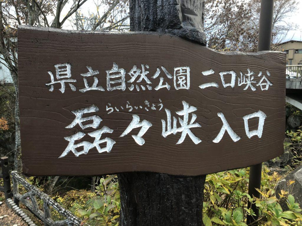 秋保温泉入口にある磊々峡