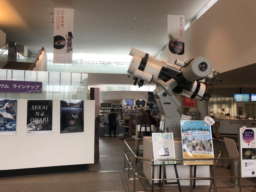 仙台市天文台のエントランス